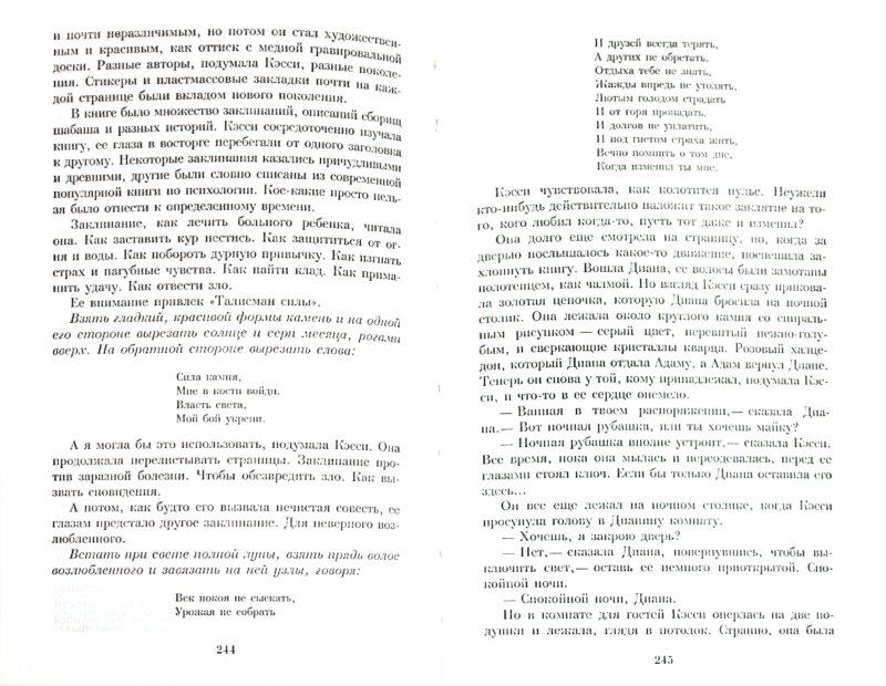 Иллюстрация 1 из 21 для Тайный круг: Ритуал; Пленница; Могущество - Лиза Смит | Лабиринт - книги. Источник: Лабиринт