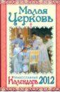 """Календарь """"Малая Церковь"""" православный, семейный на 2012 г"""