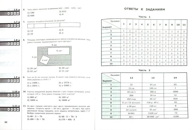Иллюстрация 1 из 6 для Математика. Входные тесты за курс начальной школы. 5 класс - Ольга Крылова   Лабиринт - книги. Источник: Лабиринт