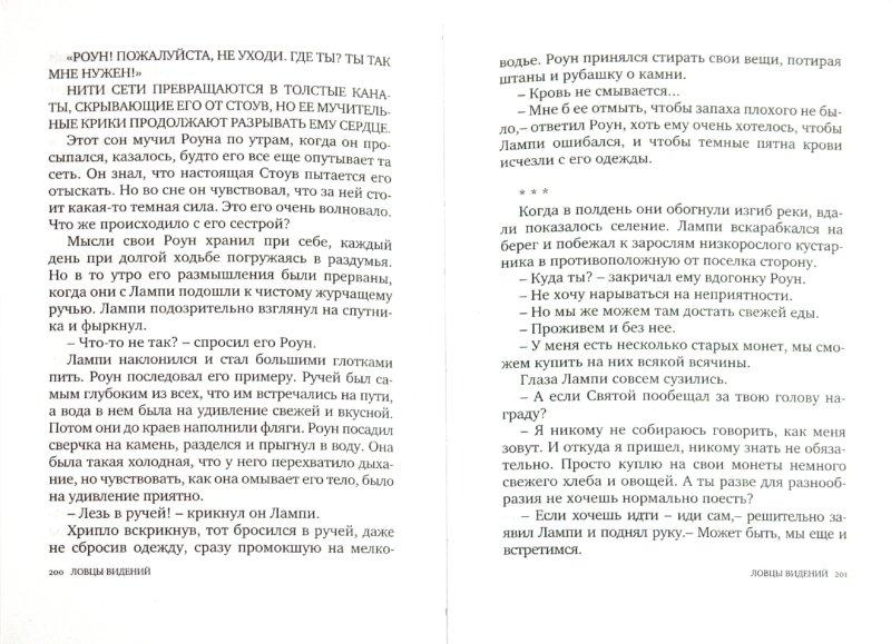 Иллюстрация 1 из 27 для Ловцы видений. Книга 1. Трилогия - Дэннис Фун   Лабиринт - книги. Источник: Лабиринт