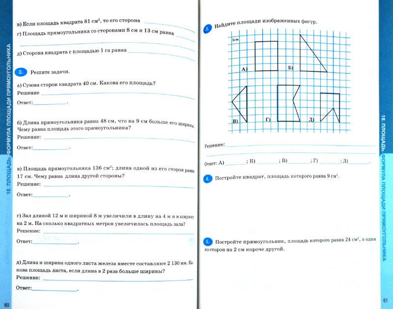 гдз 5 класс математика рабочая тетрадь фгос