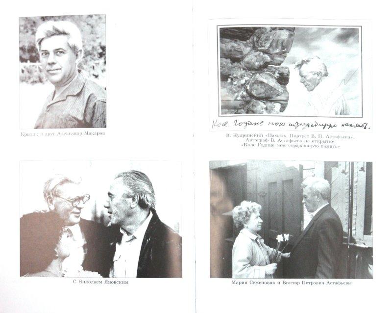 Иллюстрация 1 из 16 для Страницы из жизни Виктора Астафьева - Юрий Ростовский | Лабиринт - книги. Источник: Лабиринт