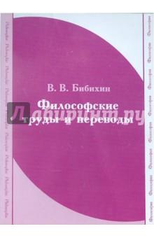 Бибихин. Философские труды и переводы (CDpc) трудовой договор cdpc