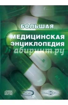 Большая медицинская энциклопедия (CDpc) энциклопедия домашнего консервирования cdpc