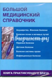 Большой медицинский справочник (CDpc)