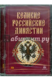 Великие российские династии (CDpc)