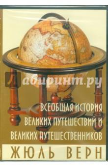 Купить Всеобщая история великих путешествий (CDpc), АстраМедиа, Зарубежная литература для детей
