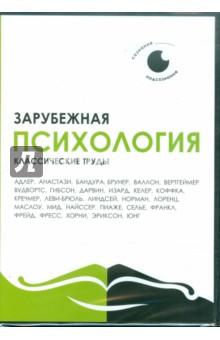 Зарубежная психология. Классические труды (CDpc) история россии классические труды cdpc