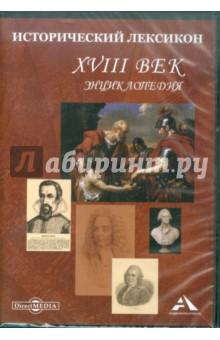 Исторический лексикон. XVIII век. Энциклопедия (CDpc)