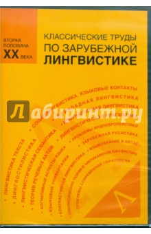Классические труды по зарубежной лингвистике. Вторая половина XX века (CDpc) конфетница металл скань серебрение ссср вторая половина xx века