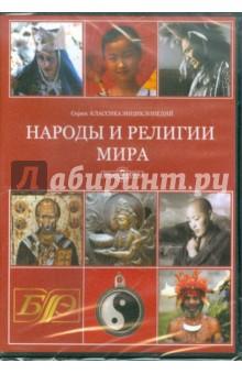 Народы и религии мира. Энциклопедия (CDpc)