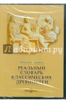 Реальный словарь классических древностей (CDpc) трудовой договор cdpc