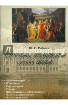 Русская культура XVIII века (CDpc)