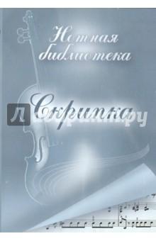 Скрипка. Нотная библиотека (CDpc)