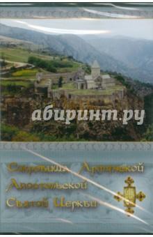 Сокровища Армянской Апостольской Святой Церкви (CDpc)