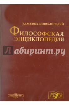 Философская энциклопедия (CDpc)