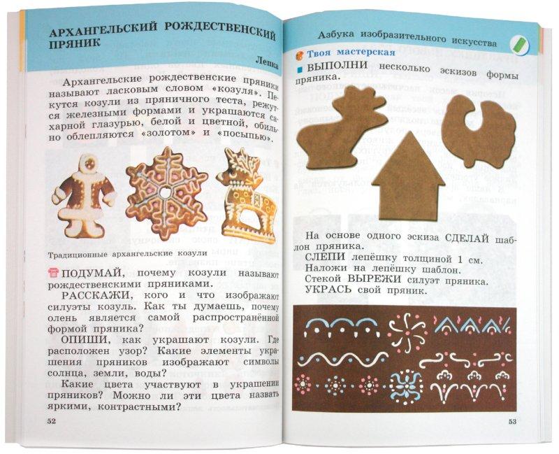 Иллюстрация 1 из 10 для Изобразительное искусство. 2 класс. Учебник (+CD) - Кузин, Кубышкина | Лабиринт - книги. Источник: Лабиринт