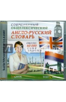 Современный Англо-русский общелексический словарь. Около 60000 слов и оборотов (CDpc) трудовой договор cdpc