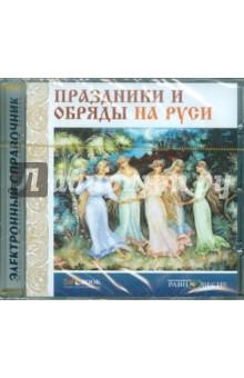 Праздники и обряды на Руси (CD)