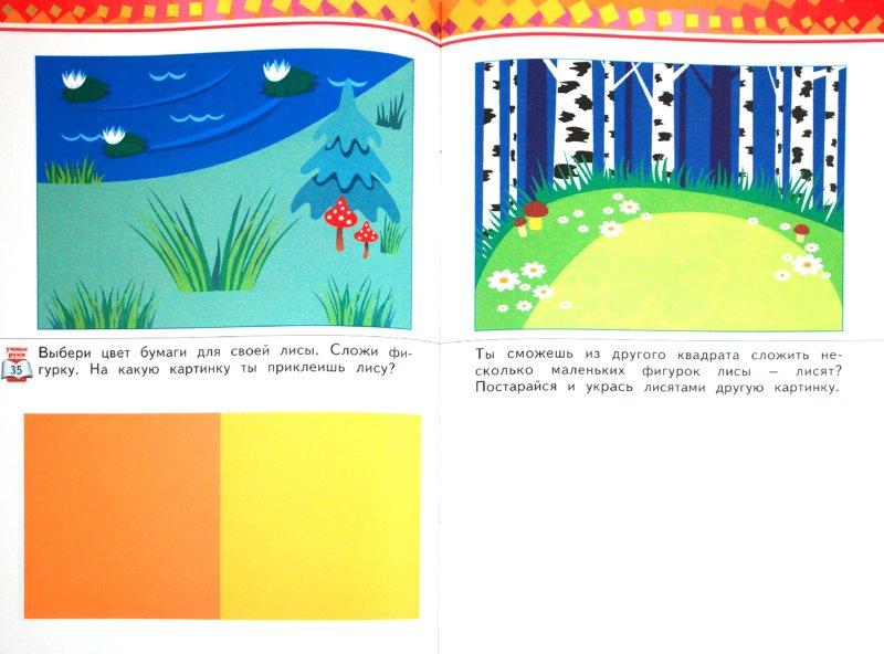Иллюстрация 1 из 14 для Технология. 1 класс. Бумажные фантазии. Тетрадь для практических работ - Цирулик, Хлебникова, Цирулик | Лабиринт - книги. Источник: Лабиринт