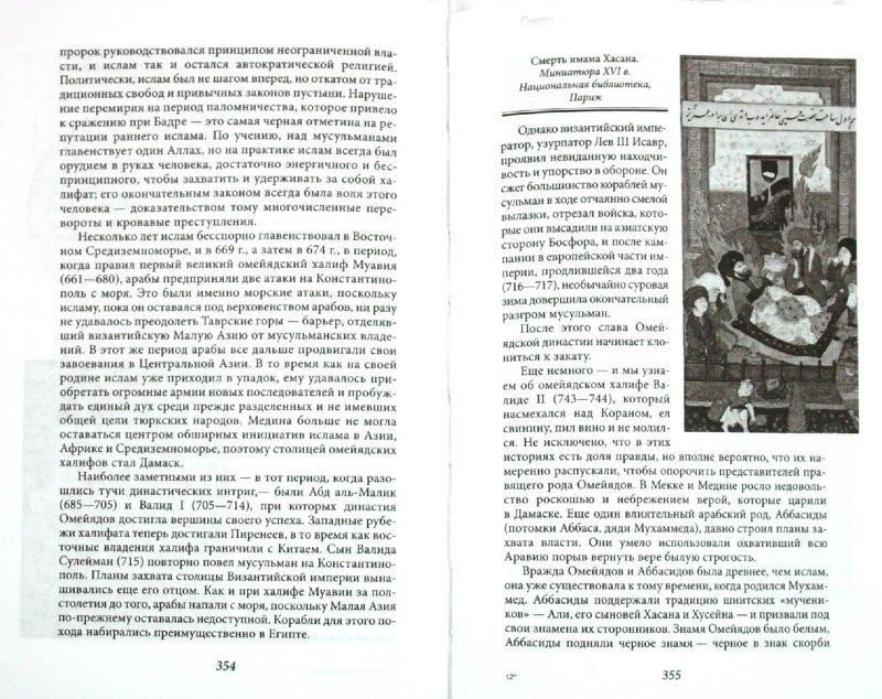 Иллюстрация 1 из 36 для История мировой цивилизации - Герберт Уэллс | Лабиринт - книги. Источник: Лабиринт