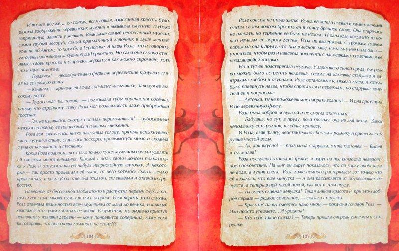 Иллюстрация 1 из 22 для Заколдованное счастье. Букет цветочных историй - Ирина Семина   Лабиринт - книги. Источник: Лабиринт