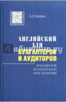 Английский для бухгалтеров и аудиторов (+МР3) аудит учебник 4 издание