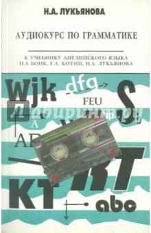 Аудиокурс по грамматике к учебнику Н.А. Бонк, Г.А. Котий, Н.А. Лукьяновой (+CDmp3)