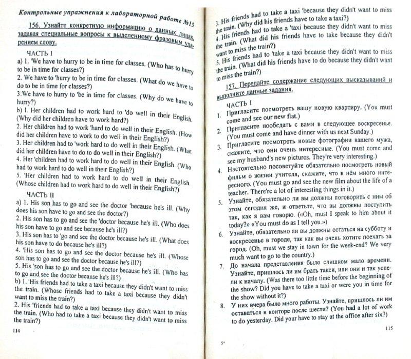 Решебник по учебнику английского бонк