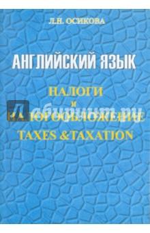 Английский язык. Налоги и налогообложение