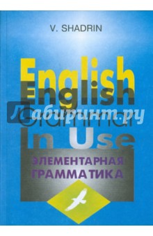Элементарная грамматика английского языка. Учебное пособие