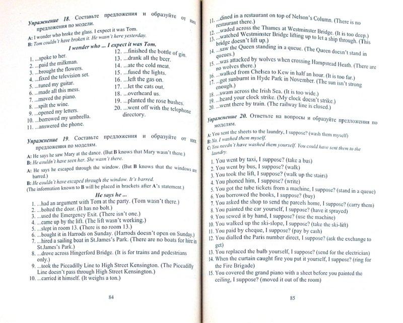 Иллюстрация 1 из 4 для Элементарная грамматика английского языка - Виктор Шадрин | Лабиринт - книги. Источник: Лабиринт