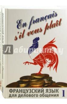 Французский язык для делового общения: в 2-х книгах (+ СD)