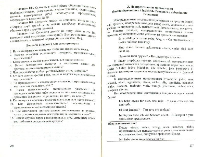 Иллюстрация 1 из 10 для Грамматика немецкого языка - Иосиф Сущинский | Лабиринт - книги. Источник: Лабиринт