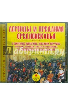 Купить Легенды и предания Средневековья. Выпуск 2 (CDmp3), Ардис, Зарубежная литература для детей