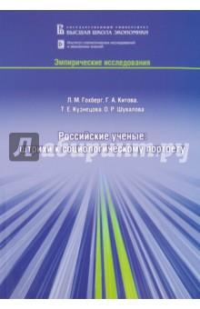 Российские ученые: штрихи к социологическому портрету