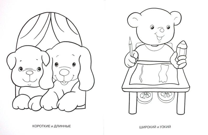 Иллюстрация 1 из 6 для Раскраска. Кроха рисует и сравнивает | Лабиринт - книги. Источник: Лабиринт