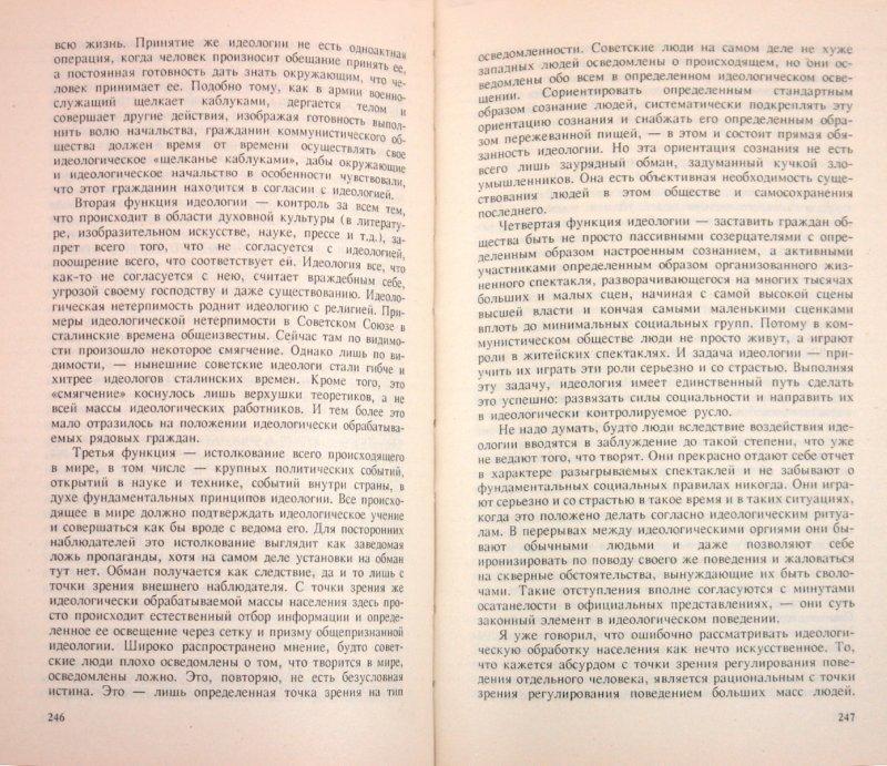 Иллюстрация 1 из 12 для Коммунизм как реальность - Александр Зиновьев | Лабиринт - книги. Источник: Лабиринт