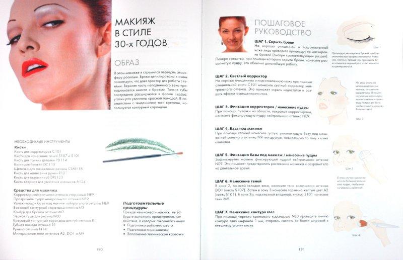 Иллюстрация 1 из 15 для Макияж. Полное практическое руководство | Лабиринт - книги. Источник: Лабиринт