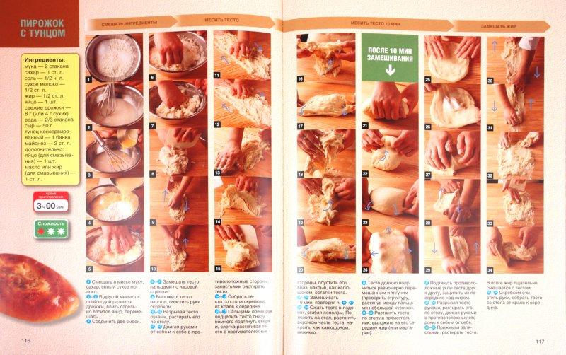 Иллюстрация 1 из 16 для Хлеб и булочки. Подробное иллюстрирование руководство - Дарина Дарина   Лабиринт - книги. Источник: Лабиринт