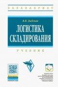 Логистика складирования: Учебник (+CD)