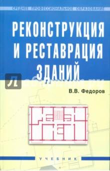 Бадьин г. М. , сычев с. А. Современные технологии строительства и.