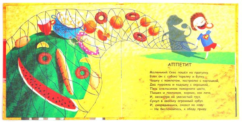 Иллюстрация 1 из 15 для Про кошек и мышек - Алеша Дмитриев   Лабиринт - книги. Источник: Лабиринт