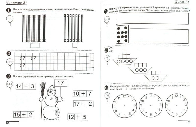 Иллюстрация 1 из 8 для Я считаю до двадцати. Математика для детей 6-7 лет ФГОС ДО - Елена Колесникова | Лабиринт - книги. Источник: Лабиринт