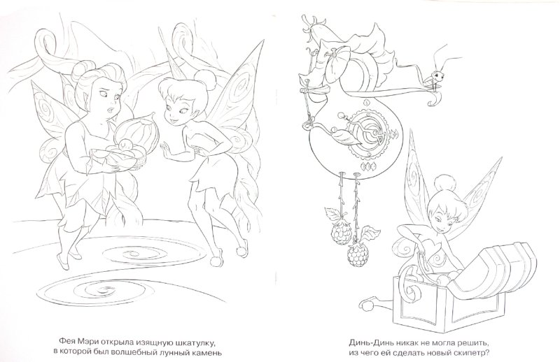 """Иллюстрация 1 из 6 для Волшебная раскраска """"Феи"""" (№ 1178)   Лабиринт - книги. Источник: Лабиринт"""