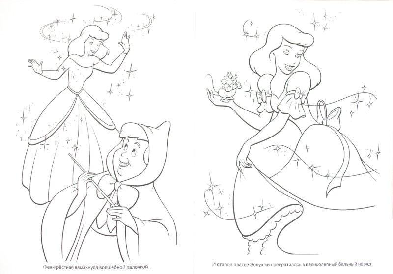 """Иллюстрация 1 из 8 для Волшебная раскраска """"Золушка"""" (№ 1167)   Лабиринт - книги. Источник: Лабиринт"""