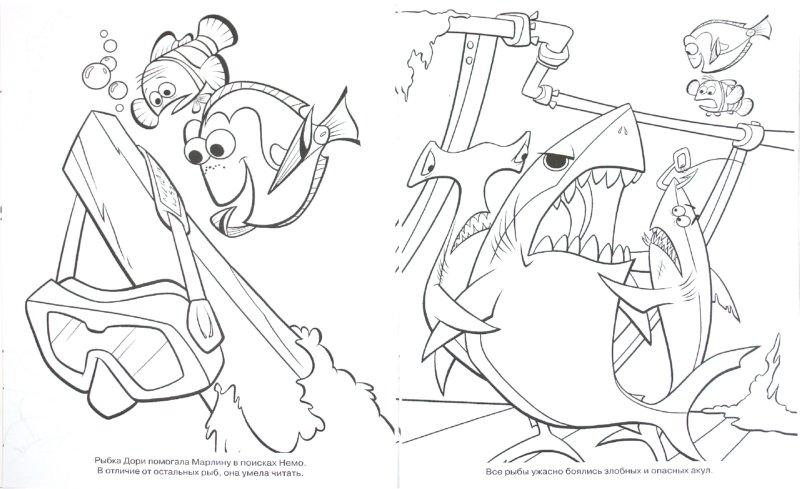 """Иллюстрация 1 из 6 для Волшебная раскраска """"В поисках Немо"""" (№ 1163)   Лабиринт - книги. Источник: Лабиринт"""