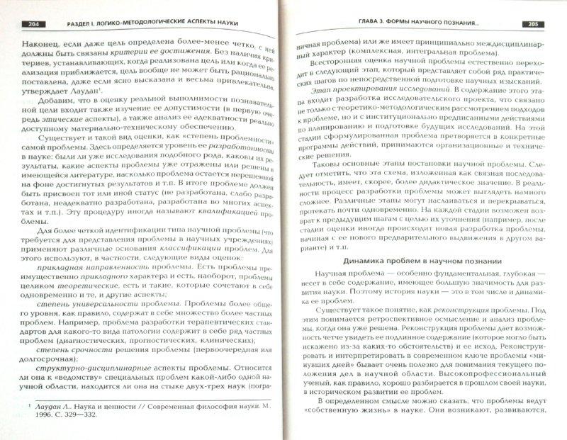 Иллюстрация 1 из 8 для Введение в философию и методологию науки: учебник - Евгений Ушаков   Лабиринт - книги. Источник: Лабиринт