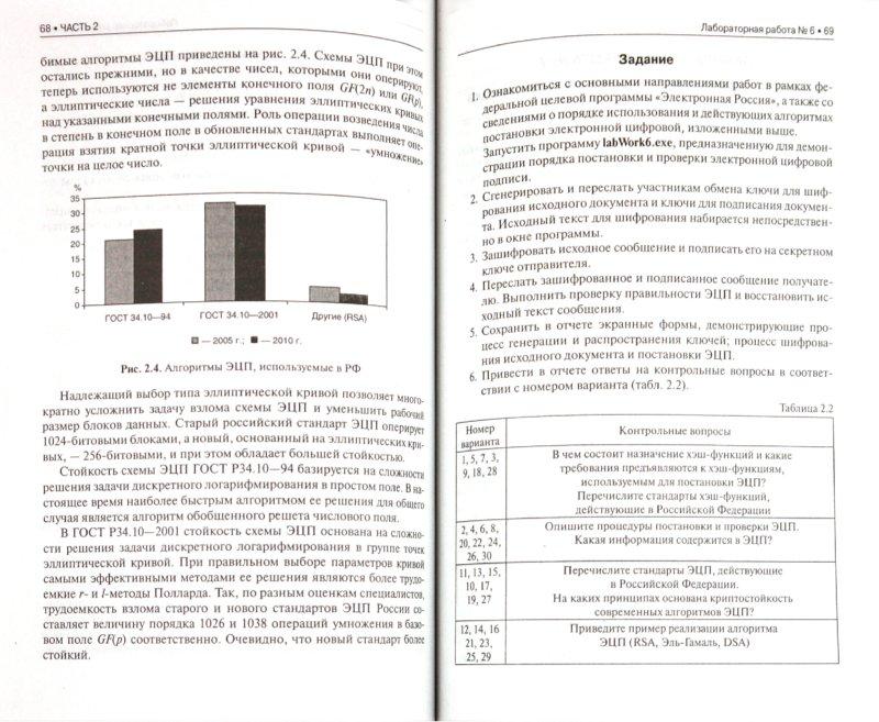 Иллюстрация 1 из 2 для Информационная безопасность. Лабораторный практикум (+CD) - Бабаш, Баранова, Мельников | Лабиринт - книги. Источник: Лабиринт