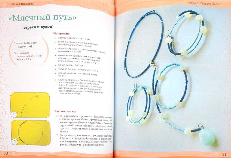 Иллюстрация 1 из 12 для Оригинальные украшения на основе проволоки с памятью - Ольга Шанаева   Лабиринт - книги. Источник: Лабиринт